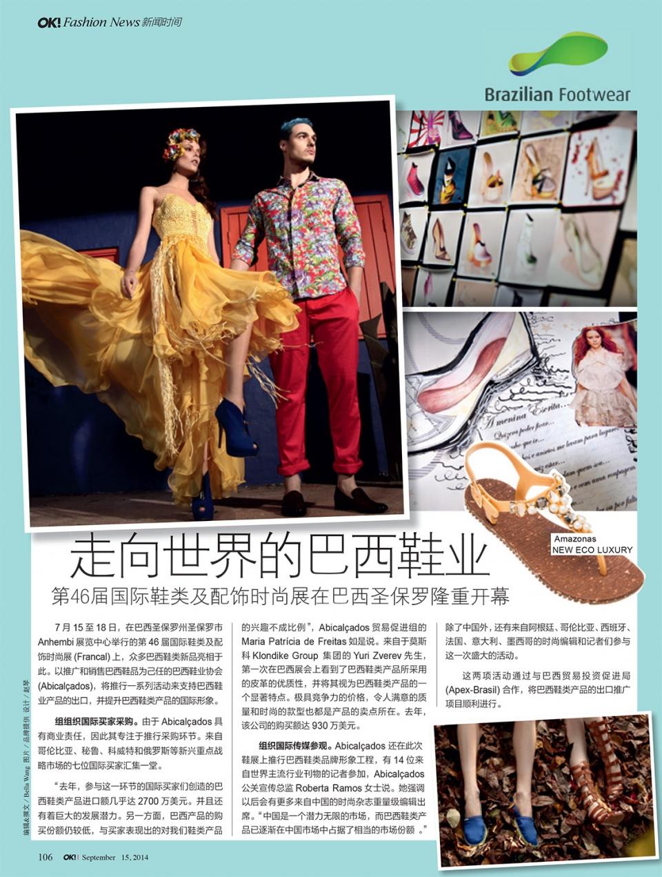 Fashion News - CHINA